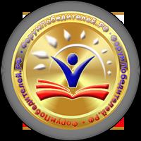 Открытый публичный Всероссийский смотр-конкурс образовательных организаций